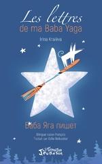 Les lettres de ma Baba Yaga - Irena Kraïéva