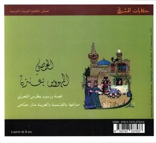 4eme Al-Homsi et le conteur